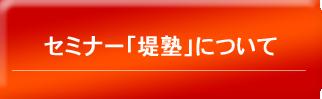 合同会社青山【あおやま鍼灸整骨院グループ】