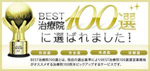 hyakusen_bnr-300x142[1]